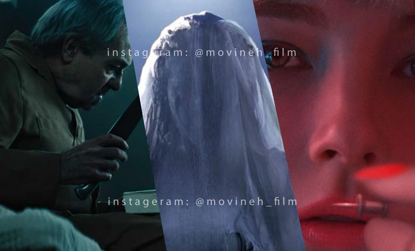 بهترین فیلم های ترسناک سال 2020 + [ لینک دانلود و تریلر ]