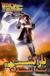 دانلود فیلم Back to the Future 1985