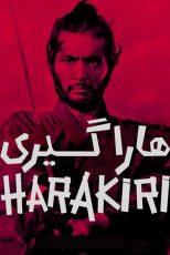 دانلود فیلم Hara-Kiri 1962