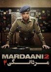دانلود فیلم Mardaani 2 2019