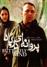دانلود فیلم پروانه ای در باد