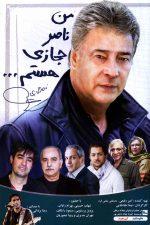 دانلود فیلم من ناصر حجازی هستم