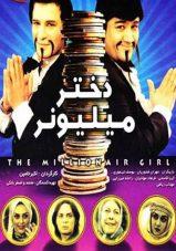 دانلود فیلم دختر میلیونر