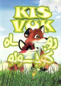 دانلود انیمیشن A Fox's Tale 2009