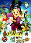 دانلود انیمیشن A Tale from the Orient 2015