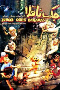 دانلود انیمیشن Amazon Jack 2007