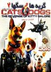 دانلود انیمیشن Cats & Dogs: The Revenge of Kitty Galore 2 2010