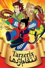 دانلود انیمیشن Feng shen bang 1975