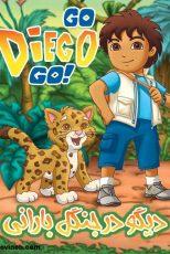 دانلود انیمیشن Go Diego Go: Rain Forest Adventure 2005