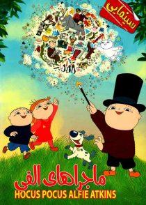 دانلود انیمیشن Hokus pokus Albert 2013