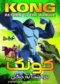 دانلود انیمیشن Kong: Return to the Jungle 2007