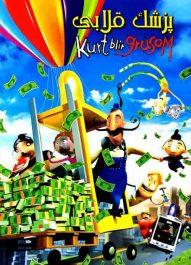 دانلود انیمیشن Kurt blir grusom 2008