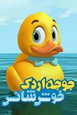 دانلود انیمیشن Lucky Duck 2014