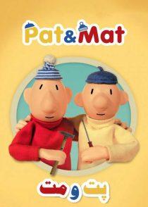 دانلود انیمیشن Pat & Mat 2014