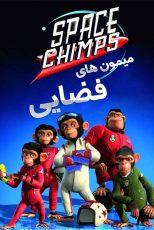 دانلود انیمیشن Space Chimps 2011