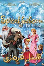 دانلود انیمیشن Sprookjesboom de Film 2012