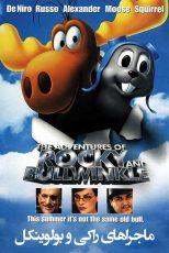 دانلود انیمیشن The Adventures of Rocky & Bullwinkle 2000