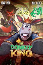 دانلود انیمیشن The Donkey King 2020