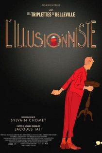 دانلود انیمیشن The Illusionist 2010