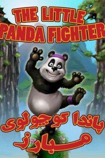 دانلود انیمیشن The Little Panda Fighter 2008