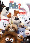 دانلود انیمیشن The Secret Life of Pets 2 2019