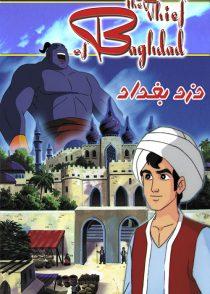 دانلود انیمیشن The Thief of Bagdad 1999