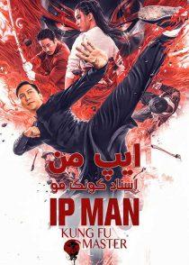 دانلود فیلم Ip Man Kung Fu Master 2019