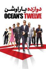 دانلود فیلم Ocean's Twelve 2004