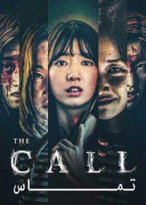 دانلود فیلم The Call 2020