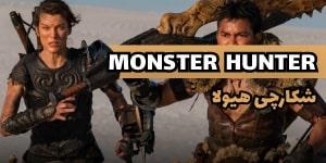دانلود فیلم Monster hunter