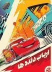 دانلود انیمیشن Arbabe Dandeha 2020