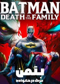 دانلود انیمیشن Batman Death in the Family 2020