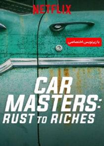 دانلود سریال Car Masters: Rust to Riches