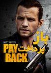 دانلود فیلم Payback 2021