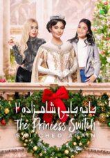 دانلود فیلم The Princess Switch 2 2020