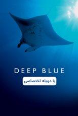 دانلود مستند Deep Blue 2003