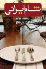 دانلود مسابقه شام ایرانی