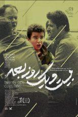 دانلود فیلم بیست و یک روز بعد ۱۳۹۵