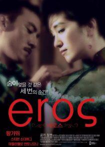 دانلود فیلم Eros 2004