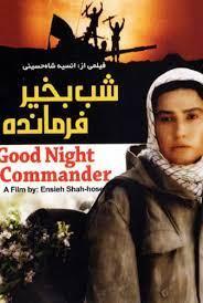 دانلود فیلم شب بخیر فرمانده