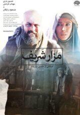 دانلود فیلم مزار شریف ۱۳۹۳
