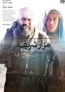 دانلود فیلم مزار شریف 1393