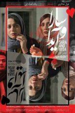 دانلود فیلم سارا و آیدا ۱۳۹۶