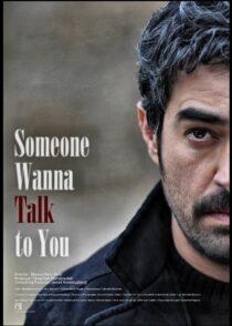 دانلود فیلم یکی میخواد باهات حرف بزنه