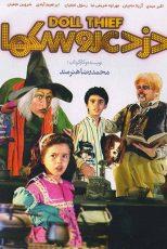 دانلود فیلم دزد عروسک ها
