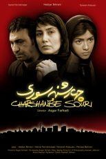 دانلود فیلم چهارشنبهسوری