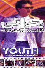 دانلود فیلم جوانی
