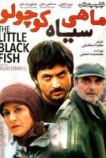 دانلود فیلم ماهی سیاه کوچولو