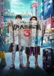 دانلود فیلم Detective Chinatown 3 2021