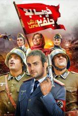 دانلود فیلم خوب بد جلف ۲: ارتش سری